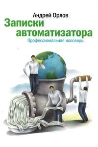 Записки автоматизатора. Профессиональная исповедь. 2-е изд