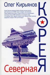 Северная Корея. 2-е изд., испр. Кирьянов О.В.