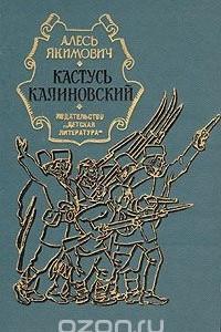 Кастусь Калиновский