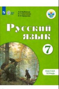 Русский язык. 7 класс. Рабочая тетрадь. Адаптированные программы. ФГОС ОВЗ