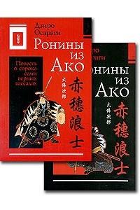 Ронины из Ако, или Повесть о сорока семи верных вассалах. В 2 томах
