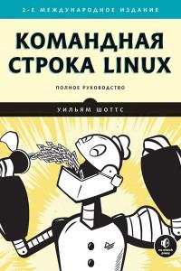 Командная строка Linux. Полное руководство. 2-е межд. изд. Рекомендовано Linux Foundation