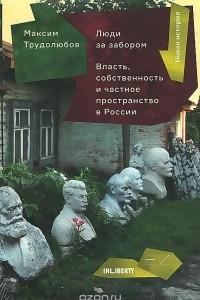 Люди за забором: Власть, собственность и частное пространство в России