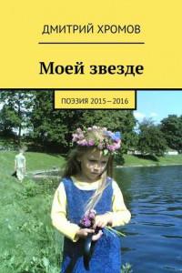Моей звезде. Поэзия 2015—2016