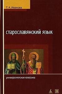 Старославянский язык. Учебник