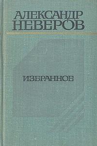 Избранное: Андрон Непутевый. Ташкент — город хлебный. Гуси-лебеди