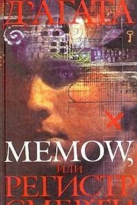 Memow, или Регистр смерти