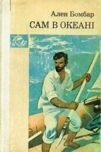 Сам в океані