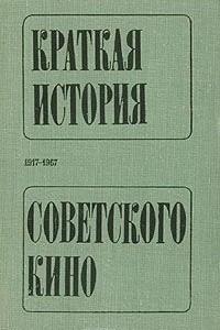 Краткая история советского кино