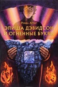 Элиша Дэвидсон и огненные буквы