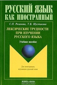 Лексические трудности при изучении русского языка