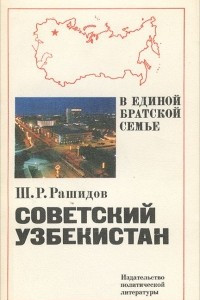 Советский Узбекистан