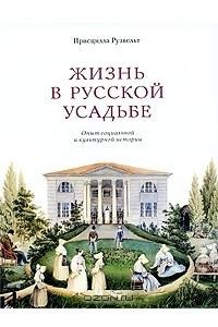 Жизнь в русской усадьбе. Опыт социальной и культурной истории