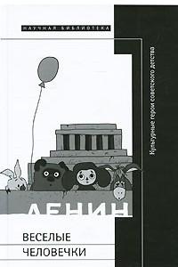 Веселые человечки. Культурные герои советского детства