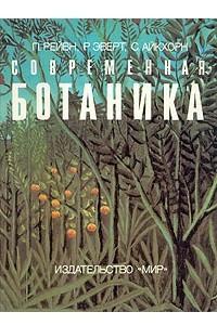 Современная ботаника. Том 1