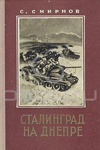 Сталинград на Днепре