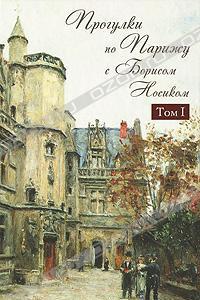 Прогулки по Парижу с Борисом Носиком. В 2 томах. Том 1. Левый берег и острова