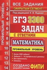 ЕГЭ. 3300 задач с ответами по математике. Профильный уровень. Все задания