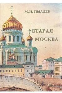 Старая Москва: Рассказы о былой жизни первопрестольной столицы