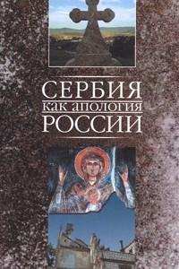 Сербия как апология России