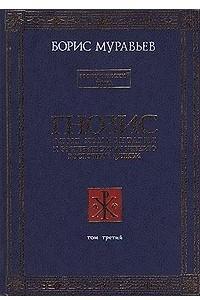 Гнозис. Том третий. Эзотерический цикл. Опыт комментария к эзотерическому учению восточной церкви