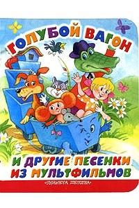 Голубой вагон и другие песенки из мультфильмов
