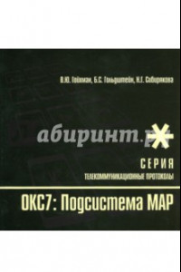 Протоколы стека ОКС7: подсистема МАР. Книга 10