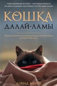 Кошка Далай-Ламы. Духовное учение буддизма глазами кошки
