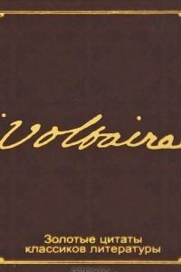 Золотые цитаты классиков литературы. Франсуа-Мари Вольтер (миниатюрное издание)