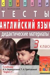 Английский язык. 3 класс. Тесты. Дидактические материалы
