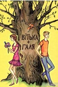 Вітька + Галя, або Повість про перше кохання
