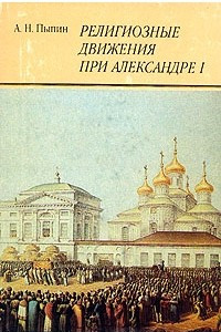 Религиозные движения при Александре I