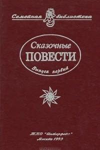 Сказочные повести. Выпуск 1
