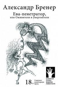 Ева-пенетратор, или Оживители и умертвители