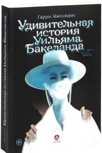 Удивительная история Уильяма Бакеланда
