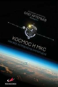 Космос и МКС: как все устроено на самом деле