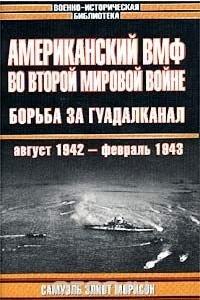 Американский ВМФ во Второй мировой войне. Борьба за Гуадалканал, август 1942 - февраль 1943