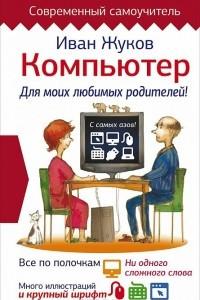 Компьютер. Для моих любимых родителей!