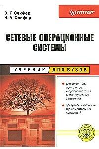 Сетевые операционные системы. Учебник