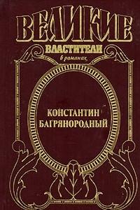 Константин Багрянородный