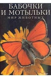 Бабочки и мотыльки