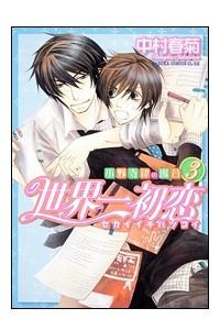 Sekai Ichi Hatsukoi ~Onodera Ritsu no Baai. Vol.3