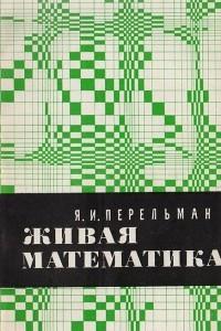 Живая математика: Математические рассказы и головоломки