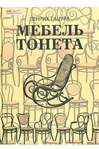 Мебель Тонета