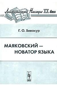 Маяковский - новатор языка