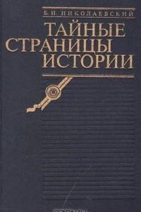 Тайные страницы истории