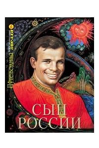 Сын России