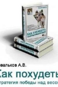 карр книга как похудеть
