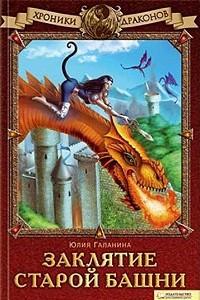 Хроники драконов. Заклятие старой башни