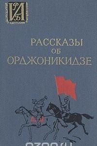Рассказы об Орджоникидзе